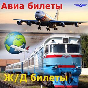 Авиа- и ж/д билеты Уральска