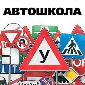 Автошколы Уральска