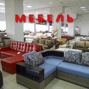 Магазины мебели Уральска