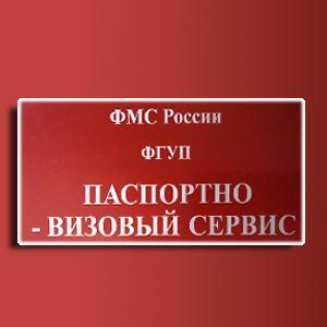Паспортно-визовые службы Уральска