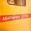 Аварийные службы в Уральске