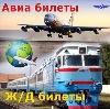 Авиа- и ж/д билеты в Уральске