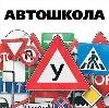 Автошколы в Уральске