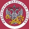 Налоговые инспекции, службы в Уральске
