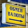 Обмен валют в Уральске