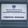 Отделения полиции в Уральске