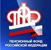 Пенсионные фонды в Уральске