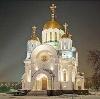 Религиозные учреждения в Уральске