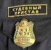 Судебные приставы в Уральске