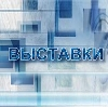 Выставки в Уральске