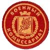 Военкоматы, комиссариаты в Уральске