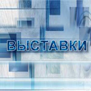 Выставки Уральска