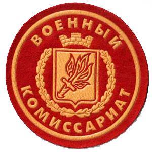 Военкоматы, комиссариаты Уральска